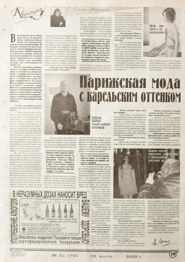 200203-westi_ru