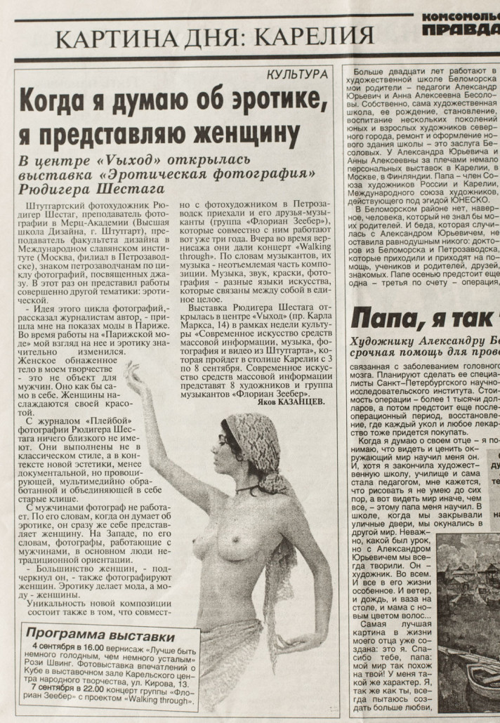 200209-karelia_ru