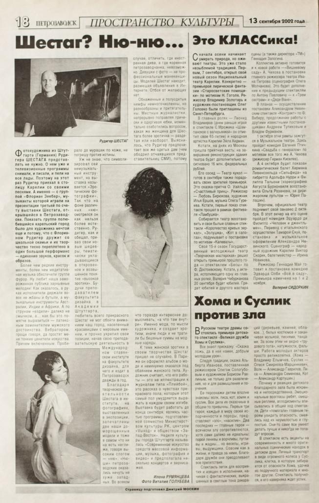 200209-petrozavodsk_ru