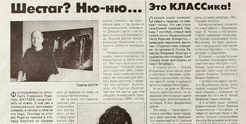 200209-petrozavodsk_ru-vs