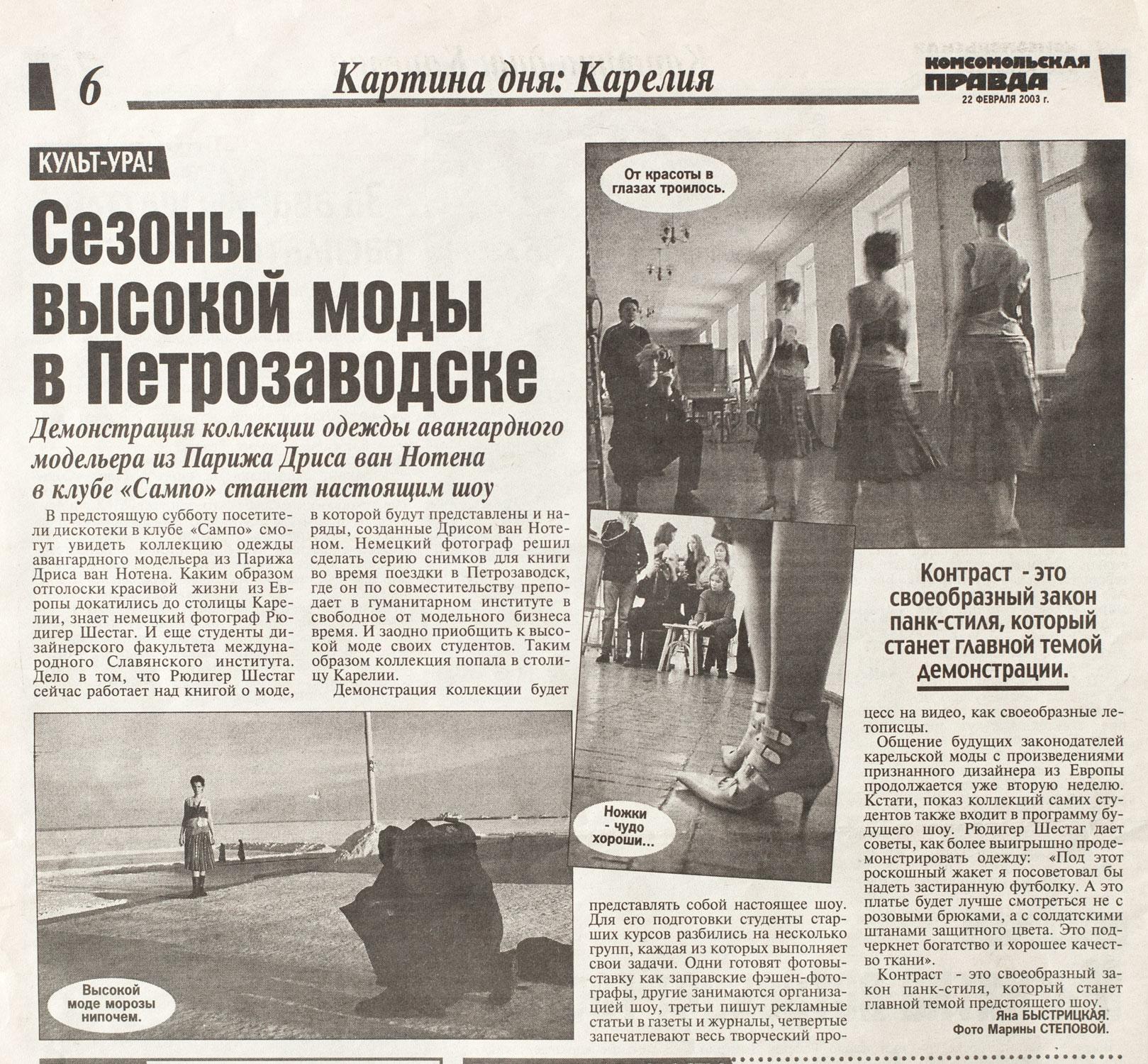 200302-komsomolskaja-prawda_ru