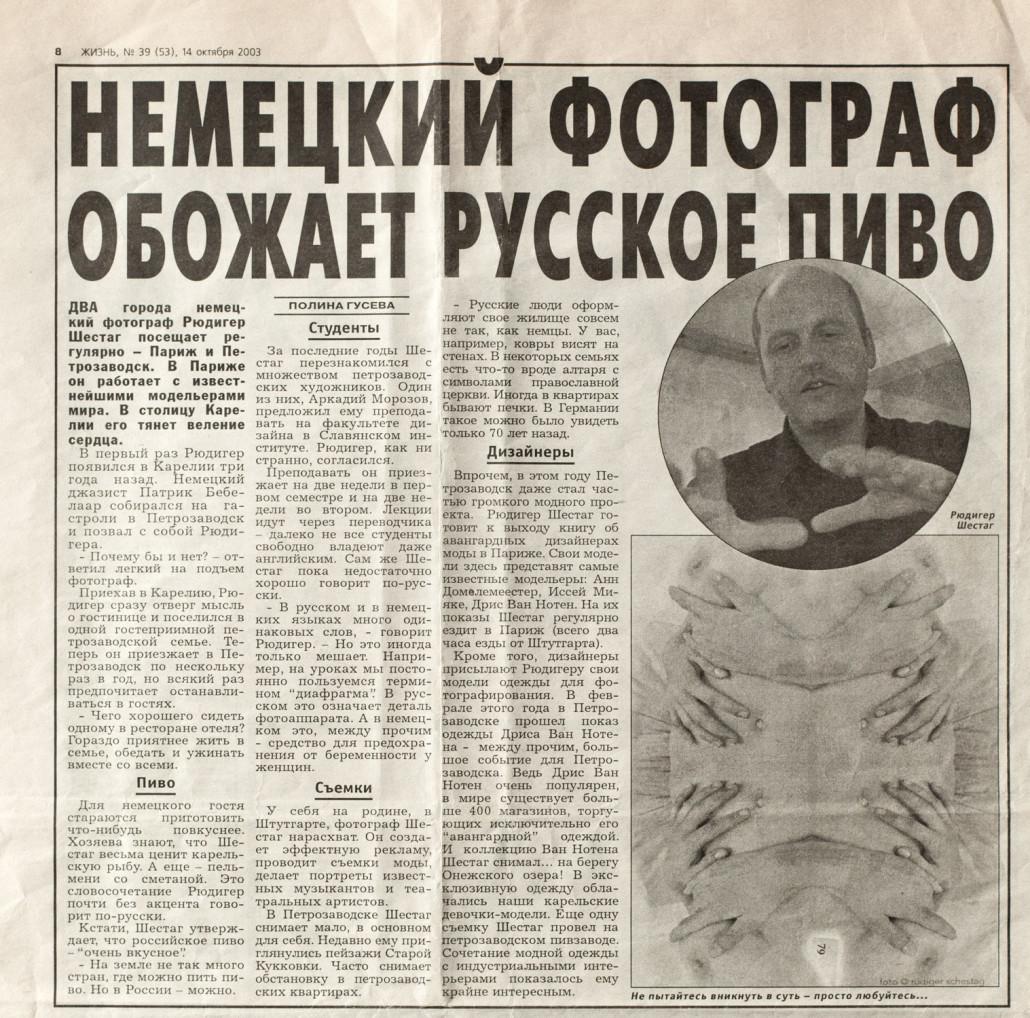 200310-schisn_ru